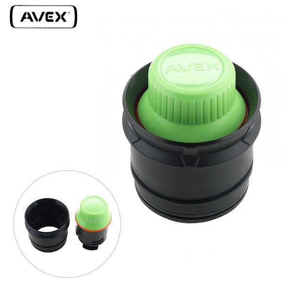 AVEX 3Sixty Pour 不鏽鋼保溫瓶內蓋72584 / 城市綠洲
