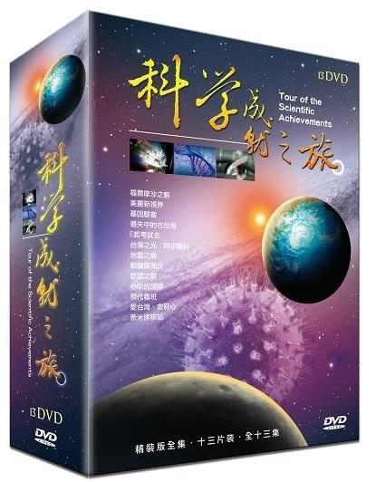 科學成就之旅 精裝版 DVD THE SCIENTIFIC ACHIEVEMENTS OF JOURNEY福爾摩沙之眼台