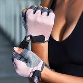 器械健身手套運動手套男女防滑半指訓練單車健身房啞鈴護手掌【全館免運可批發】