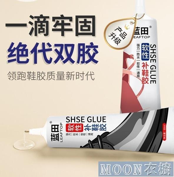 粘鞋專用膠水樹脂軟膠防水透明粘皮鞋運動鞋皮革鞋帆布鞋 【快速出貨】