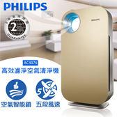 飛利浦 PHILIPS  高效濾淨空氣清淨機 AC4076