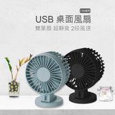 日式 雙葉式USB風扇/電風扇 超靜音+二段式調速 電扇 小風扇 桌扇 線長1.8米