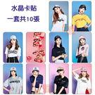 TWICE 水晶照片貼紙 悠遊卡貼 貼紙 E702-A【玩之內】韓國 周子渝 Sana Mina