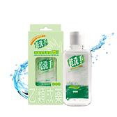 綠的乾洗手消毒潔手凝露75% 60ml