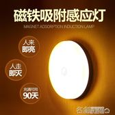 感應燈 小夜燈泡led充電樓道節能光控聲控過道衣櫃吸頂走廊人體感應自動 名創家居