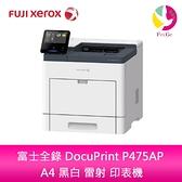 分期0利率 FUJI XEROX 富士全錄 DocuPrint P475AP A4 黑白 雷射 印表機