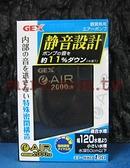 【西高地水族坊】日本五味 GEX 新型打氣 空氣幫浦 (空氣馬達) 2000S 新款式