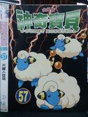 挖寶二手片-O07-124-正版VCD【神奇寶貝金銀版57天蠍人登場】-卡通動畫-日語發音