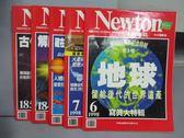 【書寶二手書T7/雜誌期刊_QFY】牛頓_181~185期間_共5本合售_地球留給後代的世界遺產等