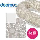 比利時Doomoo Buddy月亮枕專用枕套★秋日花火 里和家居