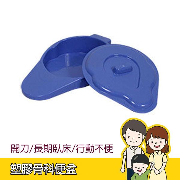 塑膠骨科便盆 長期臥床行動不便 / 開刀住院用 / 簡易便盆