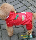 小狗雨衣四腳寵物衣服雨披全包泰迪貴賓衣服小中型犬小蜜蜂款【一條街】