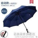 全自動雨傘大號摺疊S遮陽防曬防紫外線學生男女晴雨兩用太陽超大 NMS名購居家