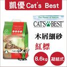 CAT'S BEST 凱優[紅標凝結木屑砂,8.6kg](單包)