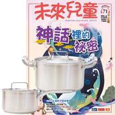 《未來兒童》1年12期 贈 頂尖廚師TOP CHEF德式經典雙鍋組