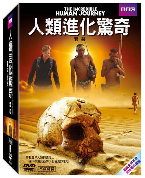 人類進化驚奇 套裝 DVD  (購潮8)