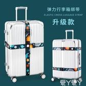 行李箱綁帶彈力行李箱綁帶十字打包帶出國托運加固行李帶拉桿旅行箱子捆箱帶 愛丫愛丫