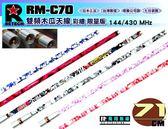 《飛翔無線》RETECH RM-C70 雙頻木瓜天線 彩繪 限量版〔鋁合金 輕量化 全長71cm 臺灣製〕RMC70