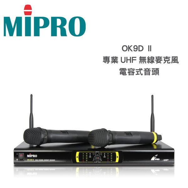 MIPRO 嘉強 OK-9D II 專業UHF無線麥克風 /電容式音頭【公司貨+免運】