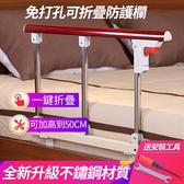 老人床邊扶手起身器輔助器安全防摔床護欄擋防掉大床護欄折疊通用【現貨】(聖誕新品)