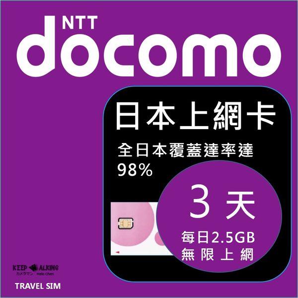 日本網卡 3天7.5GB吃到飽 (單日超過2.5GB降速不斷線) ☆上網卡☆網路卡☆漫遊卡☆旅遊卡☆日本