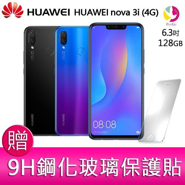 分期0利率 華為HUAWEI nova 3i (4G/128G) 智慧型手機 贈『9H鋼化玻璃保護貼*1』
