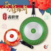 〚義廚寶〛❖2020廚舊佈新優惠套組❖ 新絕色32cm深炒鍋+菲麗塔20cm小湯鍋