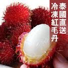 【屏聚美食】泰國冷凍紅毛丹(約500g/...