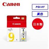 Canon PGI-9Y 黃色 原廠墨水匣【迪特軍】