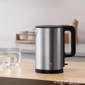 新品電熱水壺云米小米生態鏈電熱水壺家用304不銹鋼電熱燒水壺大容量開水壺 220v