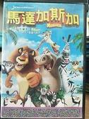 挖寶二手片-0B02-079-正版DVD-動畫【馬達加斯加1】-國英語發音(直購價)海報是影印