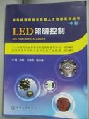 【書寶二手書T3/大學資訊_WGT】LED照明控制_王巍(主編)
