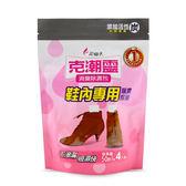 克潮靈消臭除濕包活性炭(4入) ◆86小舖 ◆ 花仙子
