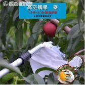 裁剪器 摘果器 高空摘果器多功能可伸縮園藝果樹采果神器 高枝剪果器剪刀YXS 「繽紛創意家居」