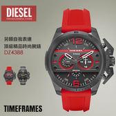 DIESEL 精品時尚男錶 TimeFRAMEs 另類作風 51mm/霸氣大錶徑/DZ4388 現貨+排單!