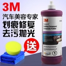 3M汽車拋光蠟深度劃痕修復美容粗蠟鏡面還原處理劑研磨劑去污沙蠟 快速出貨