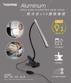 Esense 11-UTD100 BR / SL 鋁合金USB 護眼檯燈