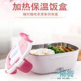【黑色星期五】保溫飯盒可插電加熱便攜帶飯器蒸煮熱飯鍋迷你1層電熱飯盒便當盒