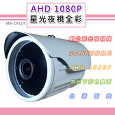 AHD1080P星光夜視全彩戶外鏡頭4.0mmSONY210萬高感晶片黑夜如晝(MB-CP1ST)