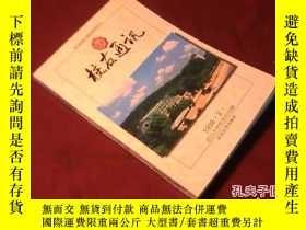 二手書博民逛書店罕見武漢大學校友通訊(1998年,第二期)Y16115 武漢大學