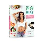 裸食瘦身(真人實證Raw Food飲食法.實現排毒.增肌.減脂.逆齡效果的148道料理)