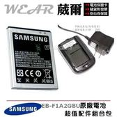 Samsung EB-F1A2GBU 原廠電池【配件包】GALAXY S2 i9100 Galaxy R i9103 i9105 S2 Plus Camera EK-GC100 EK-GC110