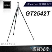 Gitzo GT2542T 6X carbon 2號四節反折腳架 專業推薦碳纖維三腳架 總代理公司貨 下殺超低優惠