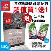 *KING WANG*Orijen渴望貓低卡1.8kg+法米納Farmina 300克x1包