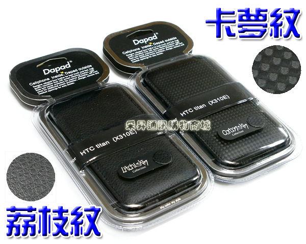 Dapad HTC Titan 泰坦機 X310E 皮套 手機套 保護套 下掀式 卡夢紋 蛇皮紋 荔枝紋【采昇通訊】