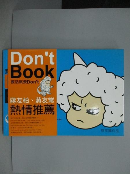 【書寶二手書T9/繪本_IHE】Don t Book_蔡奕龍