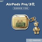 適用蘋果無線藍牙耳機2代3硅膠 微愛家居生活館
