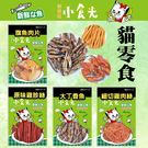 小食光《貓用零食》 台灣製造 貓零食 3...