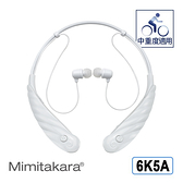 耳寶 助聽器(未滅菌)【Mimitakara】充電脖掛型助聽器 6K5A(白)[重度適用][方便運動][支援藍牙]