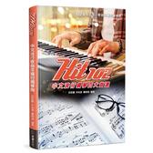 小叮噹的店 758246 Hit102中文流行鋼琴百大首選